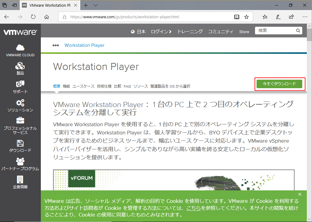 VMware Workstation Playerをダウンロード